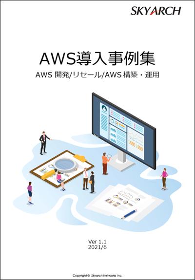 AWS導入事例集